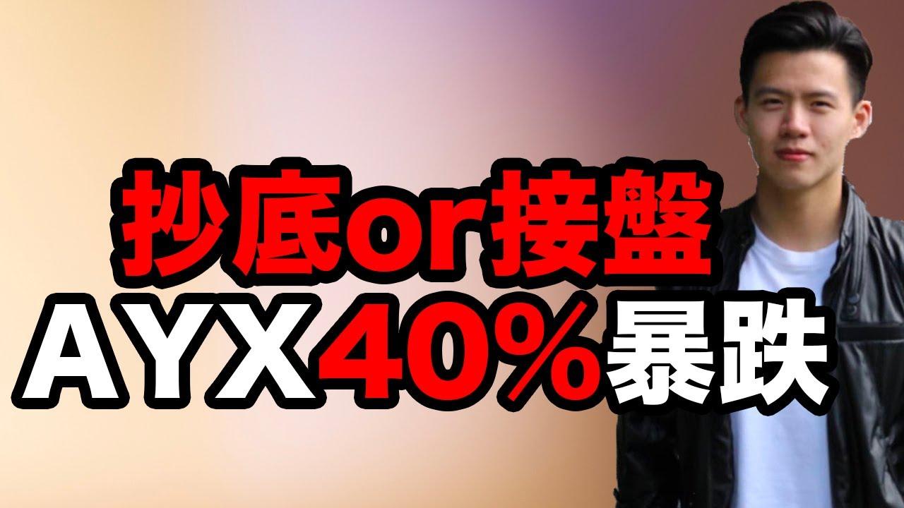 【小楠投資組合EP9】買入AYX (一周暴跌40%) 本周2支財報股票計劃更新(Nio,RVLV) 我的41%回報美股投資組合