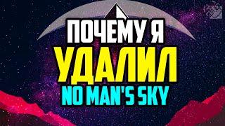 Почему я УДАЛИЛ No Man's Sky