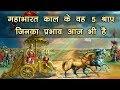 Mahabharat All Episodes in HD