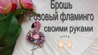 Брошь Розовый фламинго | Как сделать брошку из бисера и кристаллов | crystal brooch Pink Flamingo