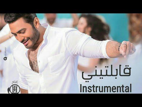 موسيقي اغنية قابلتيني تامر حسني - Abelteny Tamer hosny instrumental (music only)