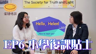 Publication Date: 2020-05-06 | Video Title: 蛋撻唔該 Hello Helen EP6 小學復課貼士