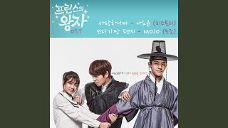 Provided to YouTube by YouTube CSV2DDEX Because I Love You (사랑하니까) · Na DoKyun(나도균) (HISTORY) PRINCE OF PRINCE (프린스의 왕자) OST ...