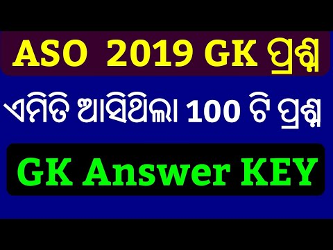 ASO 2019 GK Questions Answer Key !! ASO Exam 2019 Answer Key !! ASO EXAM QUESTIONS 2019