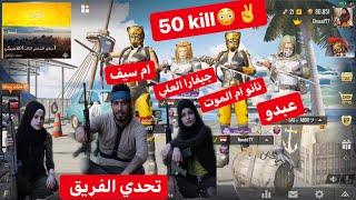 تحدي الفريق & 50 kill & جيفارا العلي : نانو ام الموت : عبدو : ام سيف