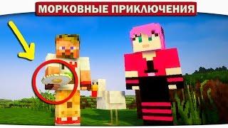 ч.03 СЕКРЕТ ПРИГОТОВЛЕНИЯ ЖАРЕНЫХ ЯИЦ В МАЙНКРАФТЕ!!! - Морковные приключения (Minecraft Let's Play)