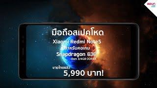 มีอะไรใหม่ Xiaomi redmi Note5 สเปคโคตรโหด Snap636 กล้องคู่12MP จอไร้ขอบ5.99นิ้ว แบตอึด4000mAh คุ้ม