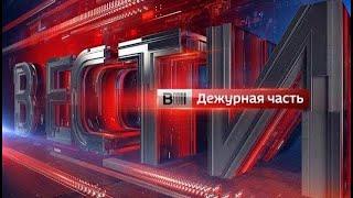 """Вести. """"Дежурная часть"""" от 09.07.2020"""