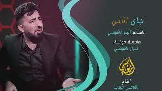 جاي اتاني الشاعر اثير التميمي قصيده تخبل2020