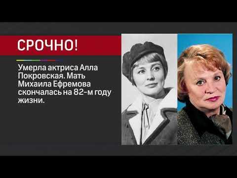 Умерла актриса Алла Покровская - мама Михаила Ефремова