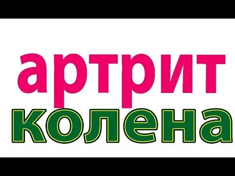 Как вылечить отекшее колено.Артрит коленного сустава#малиновский