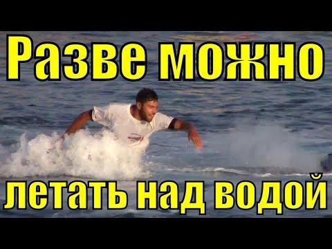 Водный экстрим Флайборд эйр шоу на воде летающие люди Сочи