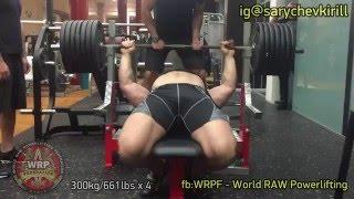 Kirill Sarychev,  300kg/661lbs x4, bench press RAW