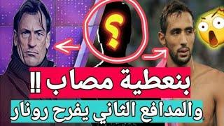المهدي بنعطية يتعرض للاصابة شاهد مدى خطورتها و مدافع المنتخب المغربي الثاني يعود للرسمية