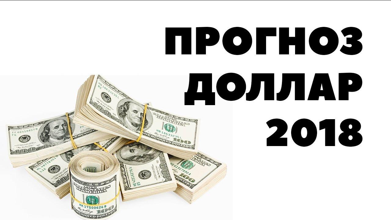 Прогноз денег на 2018