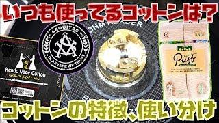 【電子タバコ】RBA初心者向け♪ 普段使ってるオススメVAPEコットン♪『Kendo,Asvape,コットンラボ』