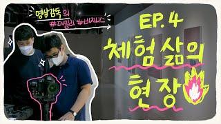 ep04.체험 영감님(영상감독님) 삶의 현장🔥, 성남문화재단 촬영 현장 따라가보기!