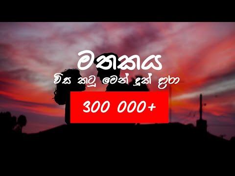 mathakaya---මතකය-(wisa-katu-men)---madupa-ft-migi-sri