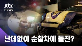 지구대 앞에서 난데없이 순찰차 들이받은 차량…무슨 일? / JTBC 사건반장