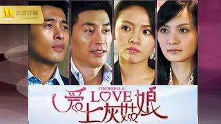 【1080 Full Movie】《爱上灰姑娘》 大冒险or真心话,真假难辨(赵楚纶 / 常媛 / 董立范)