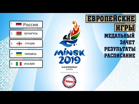 Европейские игры. 3 день. Результаты. Расписание. Медальный зачет. 35 из 50 стран имеют медали.