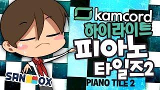 도티 손 캠방송 꾸물꾸물잼 ㅋㅋ [피아노 타일2: 모바일 리듬게임 *캠코드 생방송 하이라이트*] - Kamcord Live - [도티]