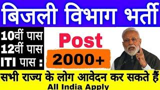 10 वी पास के लिए // बिजली विभाग में निकली भर्ती -2019 // पद - 2000, No Exam No Interview Direct job