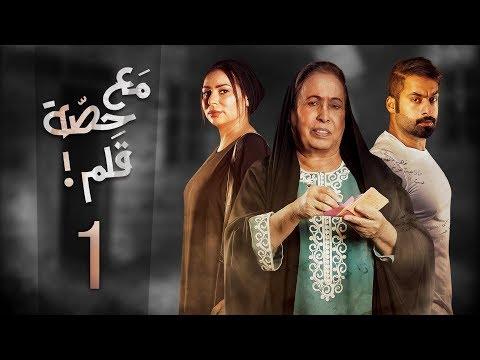 مسلسل مع حصة قلم- الحلقة 1 (الحلقة كاملة) | رمضان 2018 motarjam