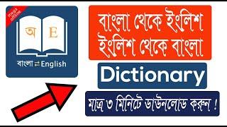 English to Bangla and Bangla to English Dictionary For Computer/Mobile | Saidur4Tech screenshot 5