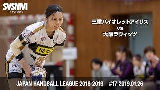 MVI vs 大阪ラヴィッツ 2019.01.26 ☆ 第43回日本リーグ第17戦