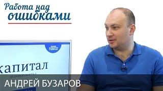 """Андрей Бузаров и Дмитрий Джангиров, """"Работа над ошибками"""", выпуск #295"""