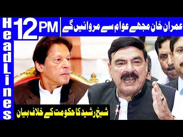 Sheikh Rasheed's Big Statement Against Imran Khan   Headlines 12 PM   11 December 2018   Dunya News