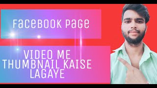 How to add/set Thumbnail on Facebook video with Android Mobile/Phone by Akash Ashuvashu