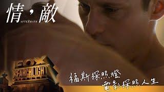 【情,敵】30TVC 情慾流動篇