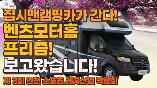 인천 송도 컨벤시아 스포츠레저산업박람회 , 제너럴알브이의 새로운 모터홈, 프리즘24CB, 제미니 23TW, 텔라로 20AT 을 만나고 왔습니다.