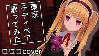 【東京テディベア cover】ロロコ歌ってみた!【おまけでちょこっとモンハンやる】