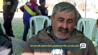 مصر العربية | الحزن يخيم على عائلة صياد فلسطيني أغرقت إسرائيل قاربه ببحر غزة