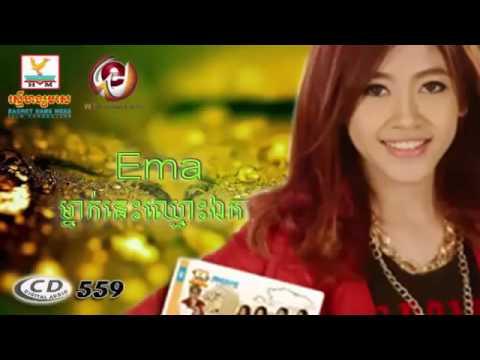 ម្នាក់នេះឈ្មោះឯកា, អេម៉ា- RHM CD Vol 559 - Hang Meas Song- RHM Poduction