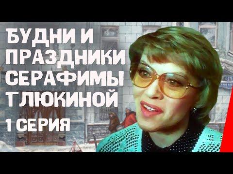 Будни и праздники Серафимы Глюкиной (1 серия) (1988) фильм
