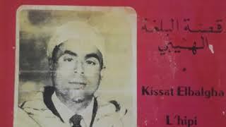 Mohamed Oueld Asfi - Kissat Elbalgha