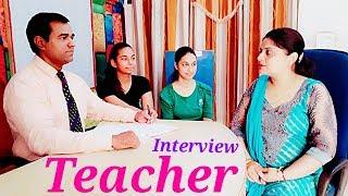 Teacher Interview in School ( KVS , NAVODAYA , APS , Other private Schools )