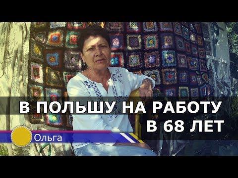 Уехать в Польшу на работу пенсионеру реально? Жизнь пенсионеров в Польше - Видео с Ютуба без ограничений