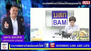Business Line & Life 25-06-61 on FM 97.0 MHz
