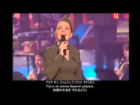 【ロシア語】カチューシャ (Катюша) (日本語字幕)