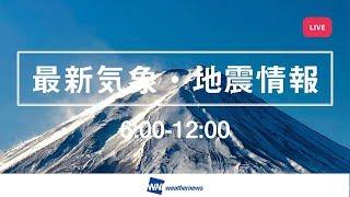 【LIVE】 最新地震・気象情報 ウェザーニュース SOLiVE24 モーニング・サンシャイン(2018.2.22 6:00-12:00) thumbnail
