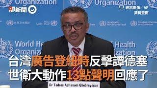 台灣廣告登紐時反擊譚德塞 世衛13點聲明回應|新冠肺炎|WHO