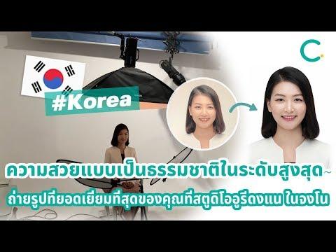 เราถ่ายรูปติดบัตรที่เกาหลีและกลายเป็นเหมือนเทพเจ้าไปเลย  (สตูดิโออูรีดงแน จงโน) (TH SUB)