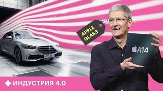 Apple Glass ждем в октябре, Мерседес открыл «завод будущего» | Новости науки и технологий 4.0