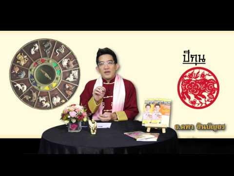 พยากรณ์ดวงชะตา ปีกุน ปี2558 กับ  อ.คฑา ชินบัญชร