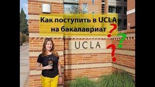 Как поступить в UCLA на бакалавриат | Калифорнийский университет в Лос-Анджелесе